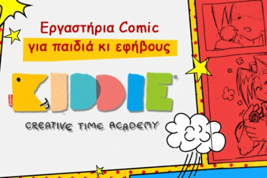 Εργαστήριο Comic / Σκίτσου / Εικονογράφησης : Ένας κόσμος από μελάνι και φαντασία!