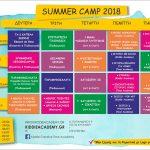 ΚΑΘΗΜΕΡΙΝΟ ΠΡΟΓΡΑΜΜΑ camp2018
